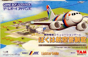 [GBA]ぼくは航空管制官