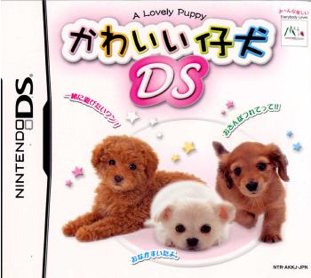 [NDS]かわいい仔犬DS