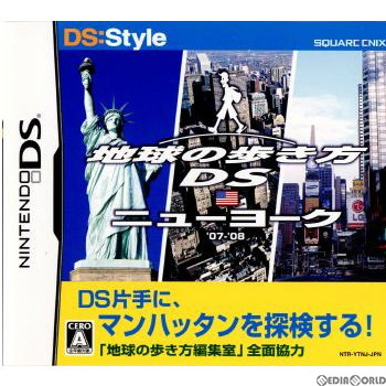 [NDS]地球の歩き方DS ニューヨーク