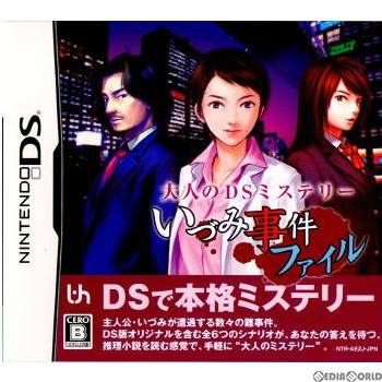 [NDS]大人のDSミステリー いづみ事件ファイル
