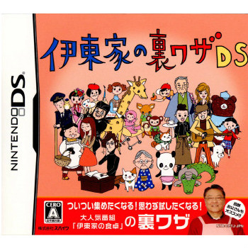 [NDS]伊東家の裏ワザDS