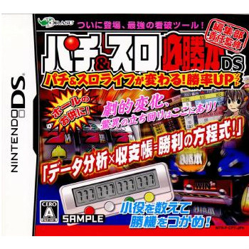 [NDS]パチ&スロ必勝本DS