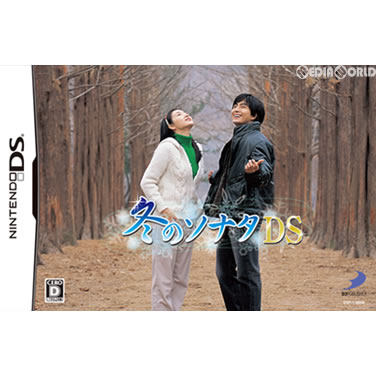 [NDS]冬のソナタDS 限定版