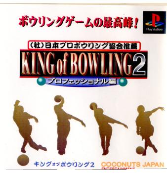 [PS]KING of BOWLING 2(キングオブボウリング2) プロフェッショナル編