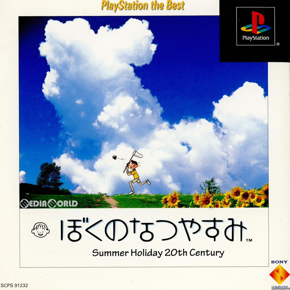 [PS]ぼくのなつやすみ PlayStation the Best(SCPS-91232)