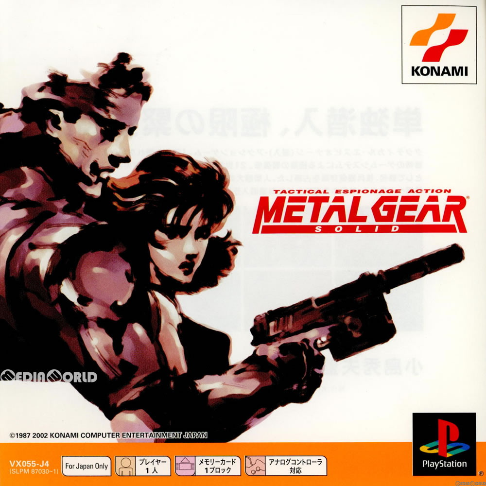[PS]メタルギアソリッド(METAL GEAR SOLID) PS one Books(SLPM-87030)