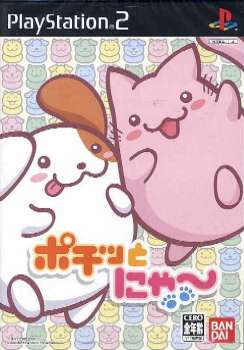 [PS2]ポチッとにゃー