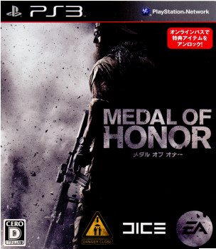 [PS3]メダル オブ オナー(Medal of honor)