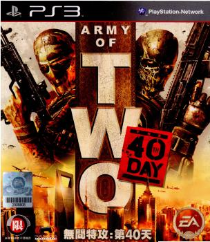 [PS3]Army of Two: The 40th Day(アーミー オブ ツー:ザ 40th デイ)(アジア版)(BLUS-30408)
