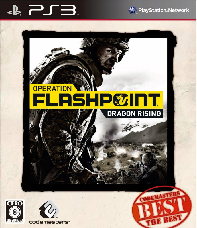 [PS3]OPERATION FLASHPOINT: DRAGON RISING Codemasters The Best(BLJM-60315)